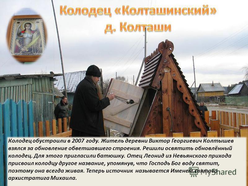 2005 Колодец «У Стадиона» находится на улице Чапаева. Слева до обустройства, а справа уже с любовью обустроенный Василием Ряковым в 2005 году. Любо смотреть!