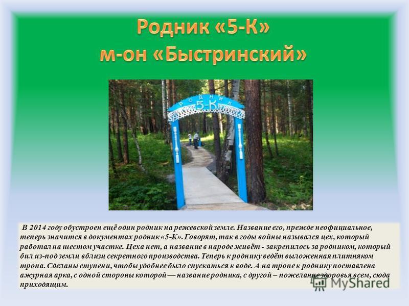 Колодец «Школьный» находится на ул. Уральских Добровольцев. Обустроен в 2010 году. Одаривает население своей чистой, здоровой водицей!