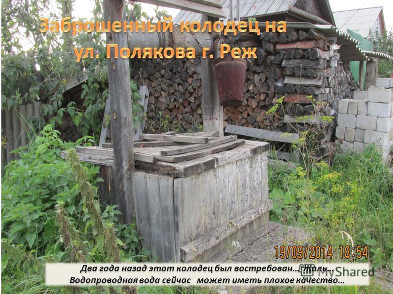 2008 Колодец «Полухинский» находится в районе Кочнево. Так волшебно, так заманчиво смотрится оно, так затейливо украшено деревянной резьбой, так свежо сияют голубым и белым, обещая прохладу и чистоту хранящейся в его глубине воды. Колодец – тоже рабо