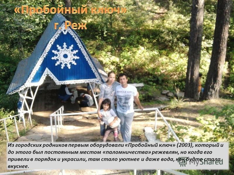 В это же время в селе Черемисское оборудовали родник «Кукуйский», но этот и «Каменский» родники в дальнейшем оказались не востребованы…