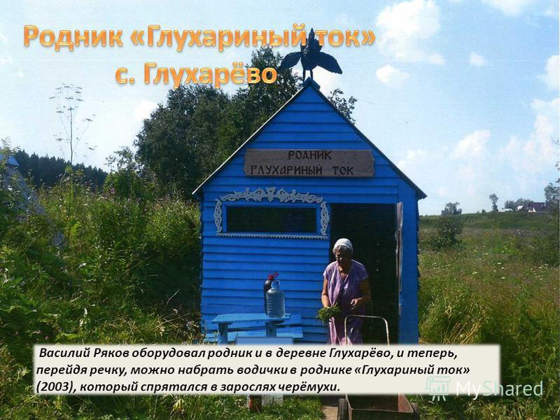 В селе Арамашка оборудовали родник «Петропавловский» (2003), названный так в честь святых Петра и Павла, покровителей села.