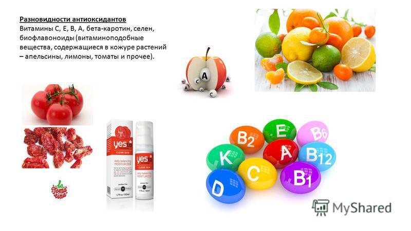 Разновидности антиоксидантов Витамины С, Е, B, A, бета-каротин, селен, биофлавоноиды (витаминоподобные вещества, содержащиеся в кожуре растений – апельсины, лимоны, томаты и прочее).