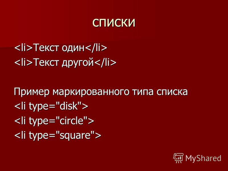списки Текст один Текст один Текст другой Текст другой Пример маркированного типа списка