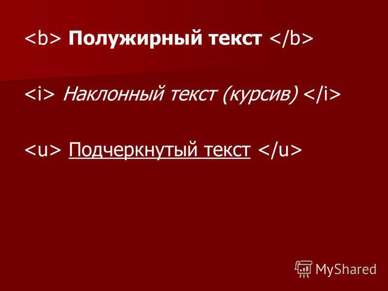 Полужирный текст Наклонный текст (курсив) Подчеркнутый текст