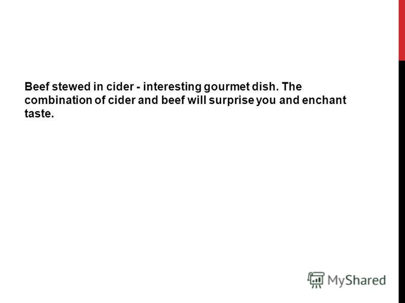 Beef stewed in cider - interesting gourmet dish. The combination of cider and beef will surprise you and enchant taste.