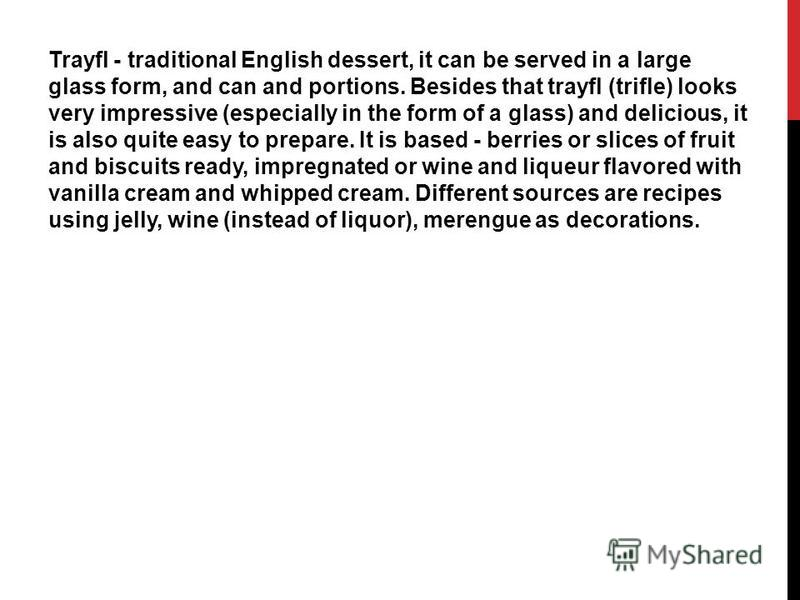 Trayfl - traditional English dessert, it can be served in a large glass form, and can and portions. Besides that trayfl (trifle) looks very impressive (especially in the form of a glass) and delicious, it is also quite easy to prepare. It is based -
