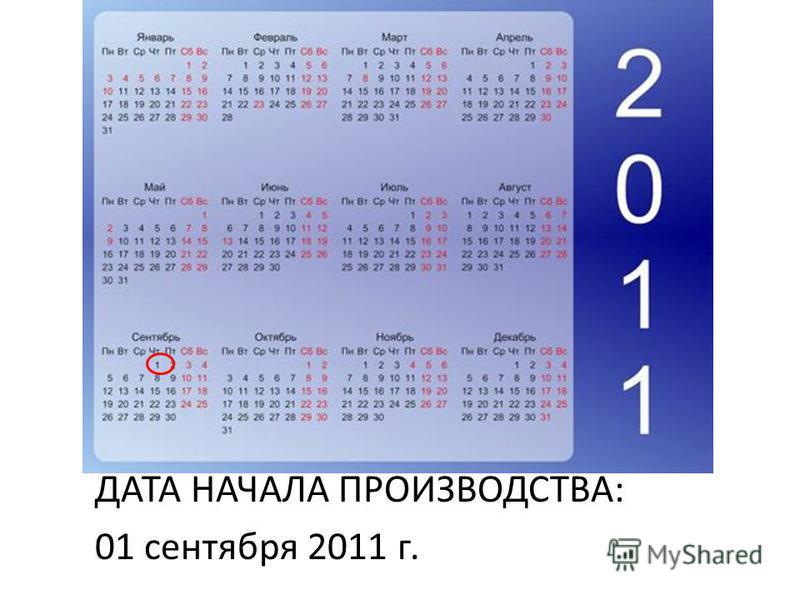 ДАТА НАЧАЛА ПРОИЗВОДСТВА: 01 сентября 2011 г.