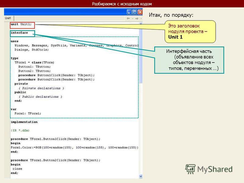 Разбираемся с исходным кодом Итак, по порядку: Это заголовок модуля проекта – Unit 1 Интерфейсная часть (объявление всех объектов модуля – типов, переменных …)