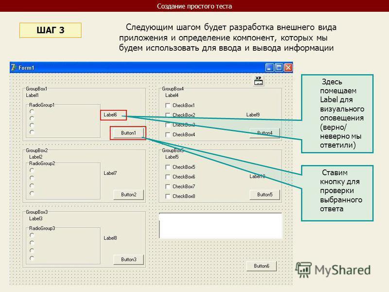Следующим шагом будет разработка внешнего вида приложения и определение компонент, которых мы будем использовать для ввода и вывода информации ШАГ 3 Здесь помещаем Label для визуального оповещения (верно/ неверно мы ответили) Ставим кнопку для провер