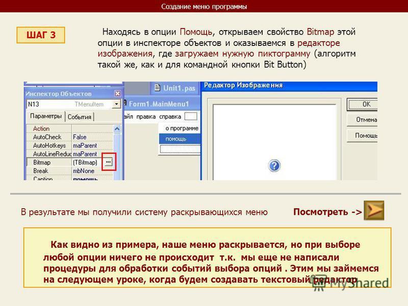Создание меню программы ШАГ 3 Находясь в опции Помощь, открываем свойство Bitmap этой опции в инспекторе объектов и оказываемся в редакторе изображения, где загружаем нужную пиктограмму (алгоритм такой же, как и для командной кнопки Bit Button) В рез