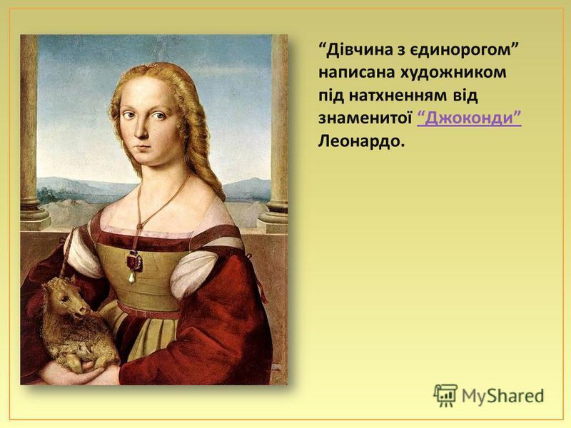 Дівчина з єдинорогом написана художником під натхненням від знаменитої Джоконди Леонардо. Джоконди