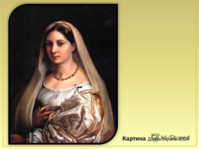 Картина Донна Велата. 1514