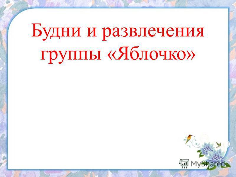 Будни и развлечения группы «Яблочко»