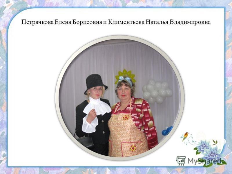 Петрачкова Елена Борисовна и Климентьева Наталья Владимировна