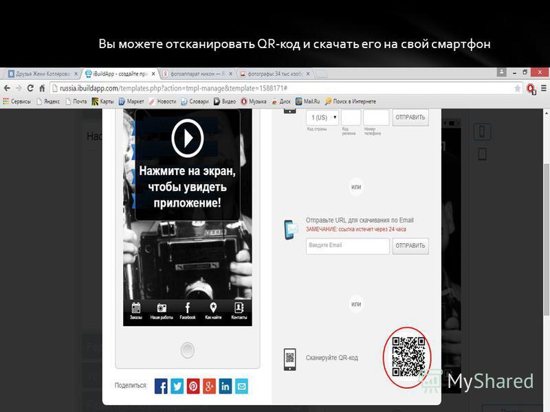 Вы можете отсканировать QR-код и скачать его на свой смартфон
