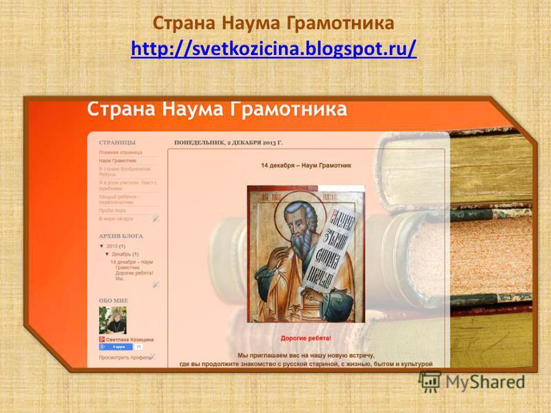 Страна Наума Грамотника http://svetkozicina.blogspot.ru/ http://svetkozicina.blogspot.ru/