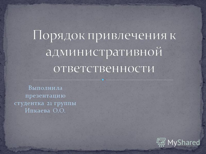 Выполнила презентацию студентка 21 группы Ипкаева О.О.