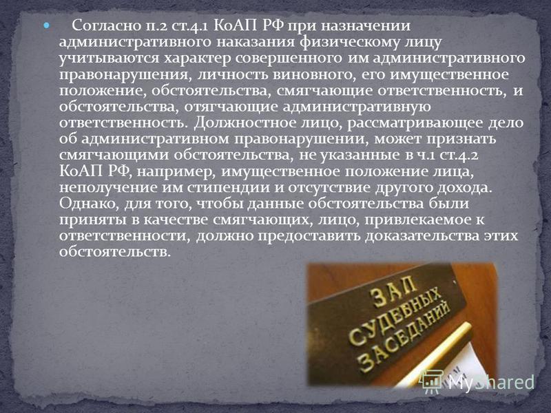 Согласно п.2 ст.4.1 КоАП РФ при назначении административного наказания физическому лицу учитываются характер совершенного им административного правонарушения, личность виновного, его имущественное положение, обстоятельства, смягчающие ответственность
