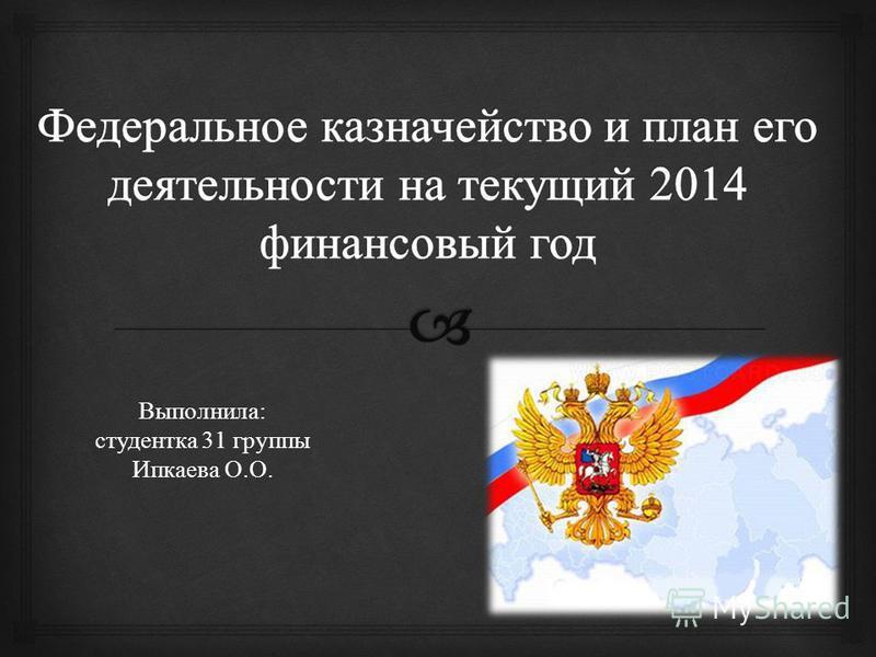 Выполнила : студентка 31 группы Ипкаева О. О.