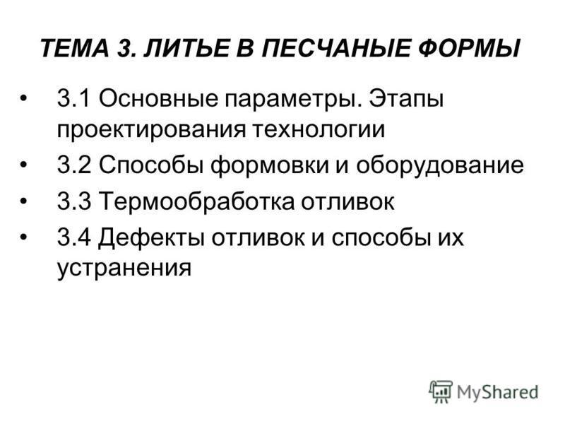 ТЕМА 3.