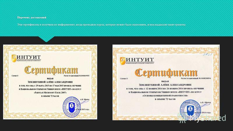 Перечень достижений Эти сертификаты я получила по информатике, когда проходила курсы, которые нужно было выполнить, и нам выдавали такие грамоты.
