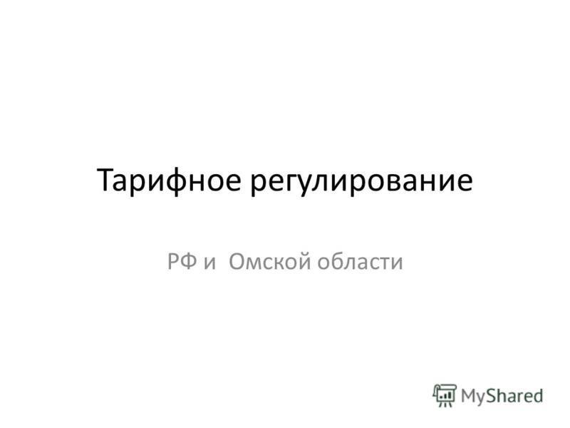 Тарифное регулирование РФ и Омской области