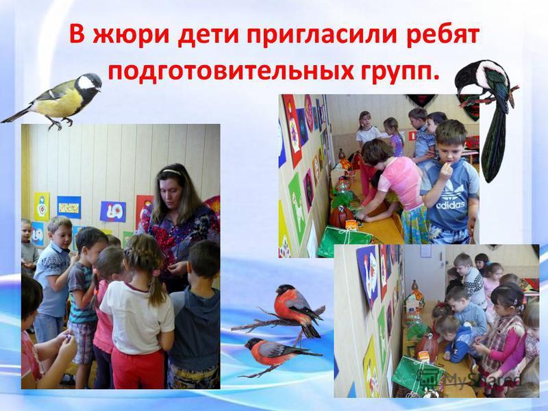 В жюри дети пригласили ребят подготовительных групп.