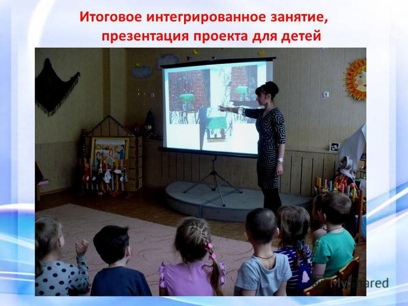 Итоговое интегрированное занятие, презентация проекта для детей