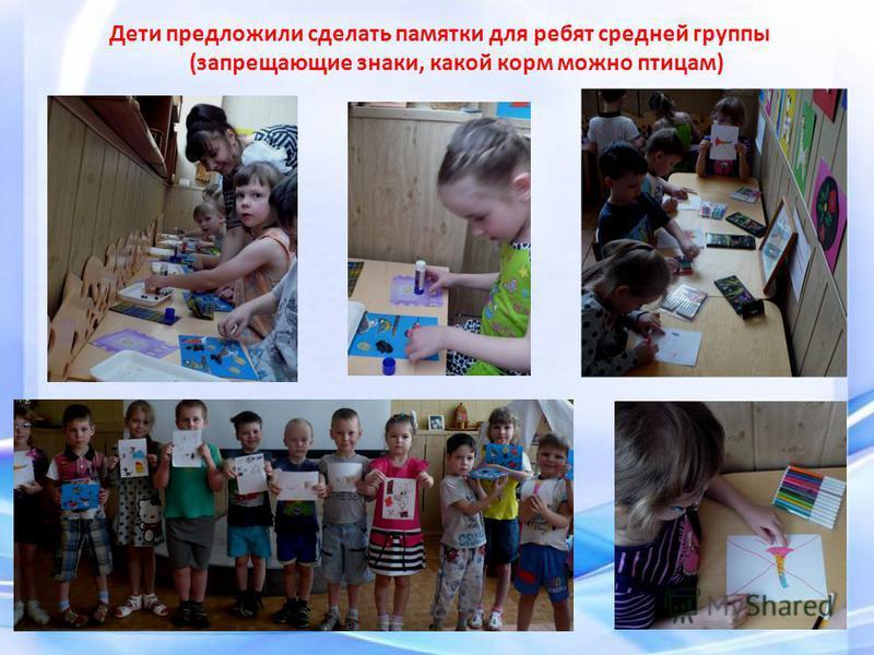 Дети предложили сделать памятки для ребят средней группы (запрещающие знаки, какой корм можно птицам)