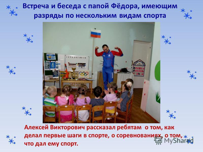 Встреча и беседа с папой Фёдора, имеющим разряды по нескольким видам спорта Алексей Викторович рассказал ребятам о том, как делал первые шаги в спорте, о соревнованиях, о том, что дал ему спорт.