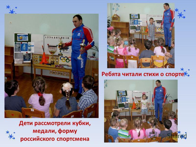 Дети рассмотрели кубки, медали, форму российского спортсмена Ребята читали стихи о спорте