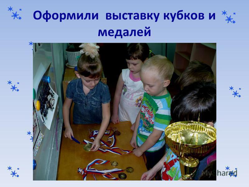 Оформили выставку кубков и медалей