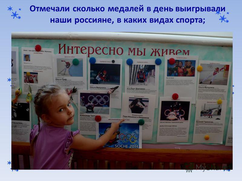 Отмечали сколько медалей в день выигрывали наши россияне, в каких видах спорта;