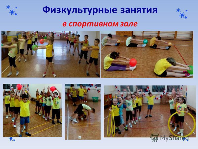 Физкультурные занятия в спортивном зале