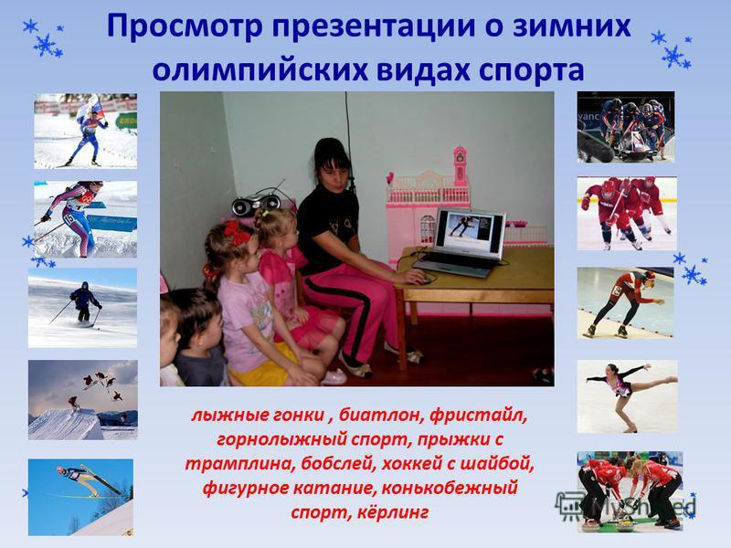 Просмотр презентации о зимних олимпийских видах спорта лыжные гонки, биатлон, фристайл, горнолыжный спорт, прыжки с трамплина, бобслей, хоккей с шайбой, фигурное катание, конькобежный спорт, кёрлинг