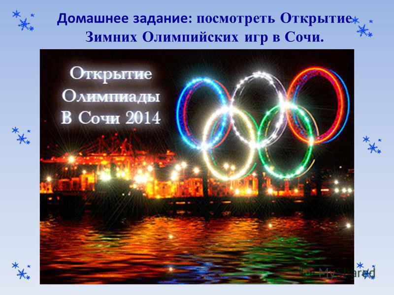 Домашнее задание: посмотреть Открытие Зимних Олимпийских игр в Сочи.