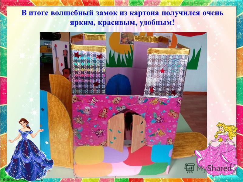 В итоге волшебный замок из картона получился очень ярким, красивым, удобным!