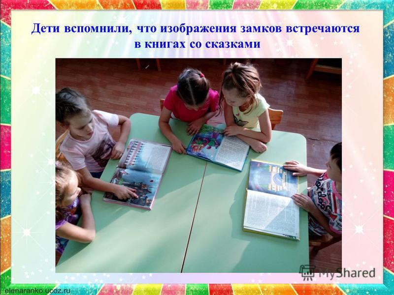 Дети вспомнили, что изображения замков встречаются в книгах со сказками
