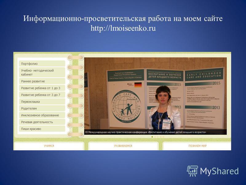 Информационно-просветительская работа на моем сайте http://lmoiseenko.ru