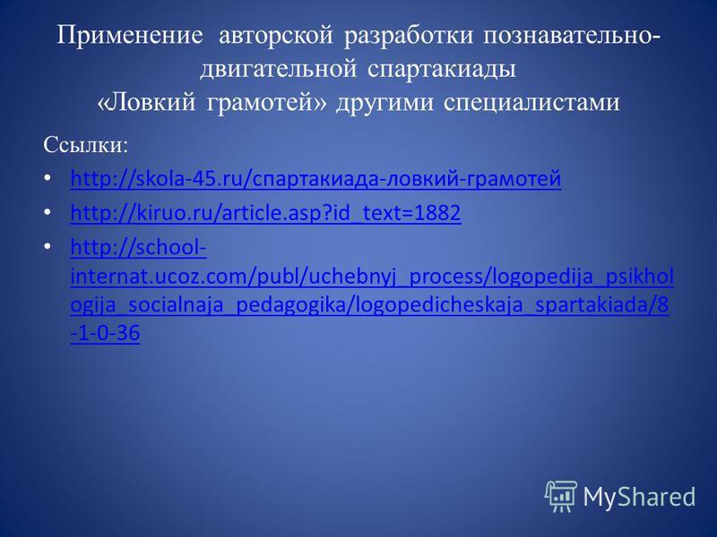 Применение авторской разработки познавательно- двигательной спартакиады «Ловкий грамотей» другими специалистами Ссылки: http://skola-45.ru/спартакиада-ловкий-грамотей http://skola-45.ru/спартакиада-ловкий-грамотей http://kiruo.ru/article.asp?id_text=