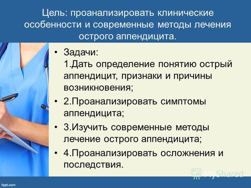 Цель: проанализировать клинические особенности и современные методы лечения острого аппендицита. Задачи: 1. Дать определение понятию острый аппендицит, признаки и причины возникновения; 2. Проанализировать симптомы аппендицита; 3. Изучить современные