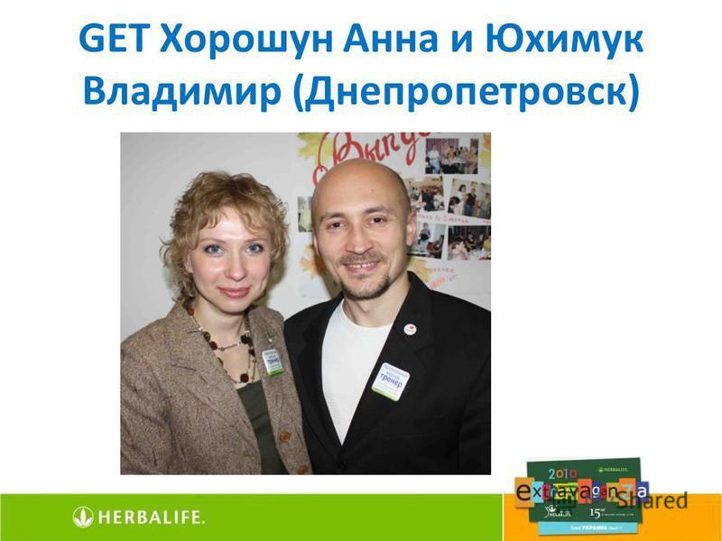 GET Хорошун Анна и Юхимук Владимир (Днепропетровск)