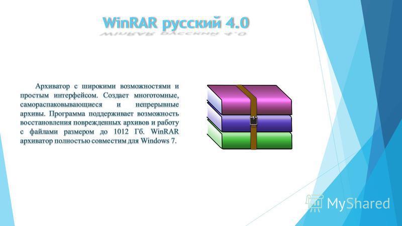 WinRAR русский 4.0