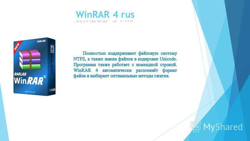WinRAR 4 rus