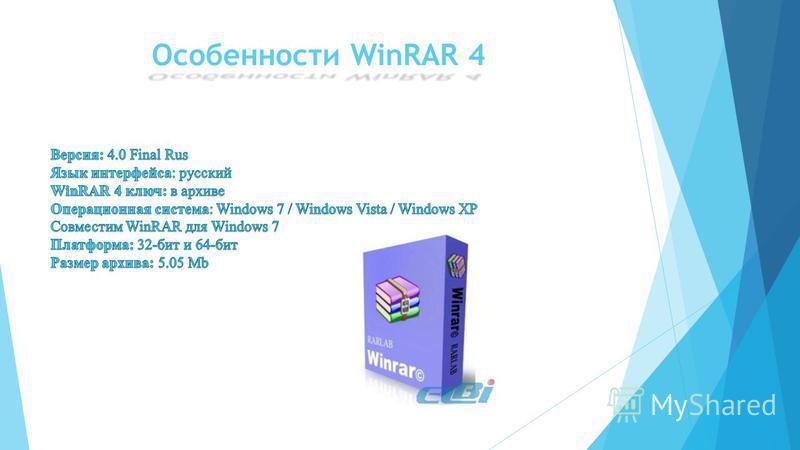 Особенности WinRAR 4