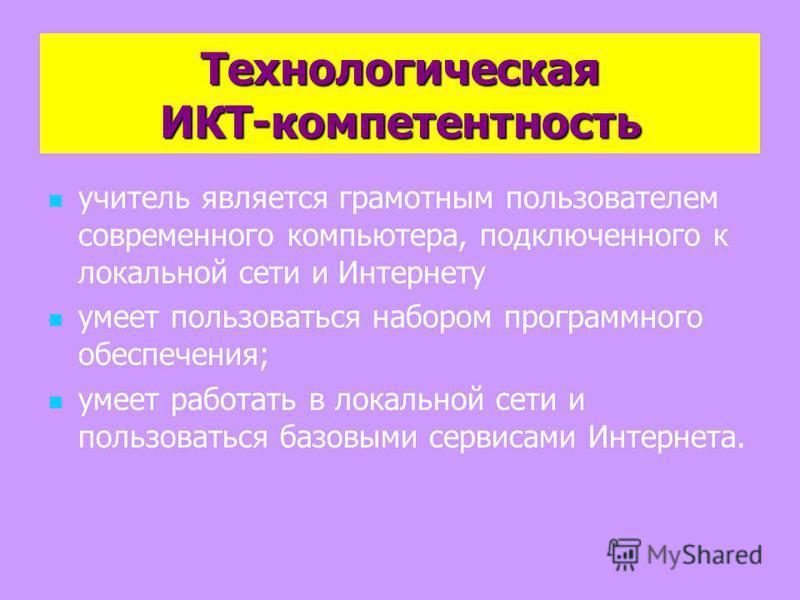 Три составляющие ИКТ-компетентности учителя Технологическая компетентность Педагогическая компетентность Профессиональная компетентность