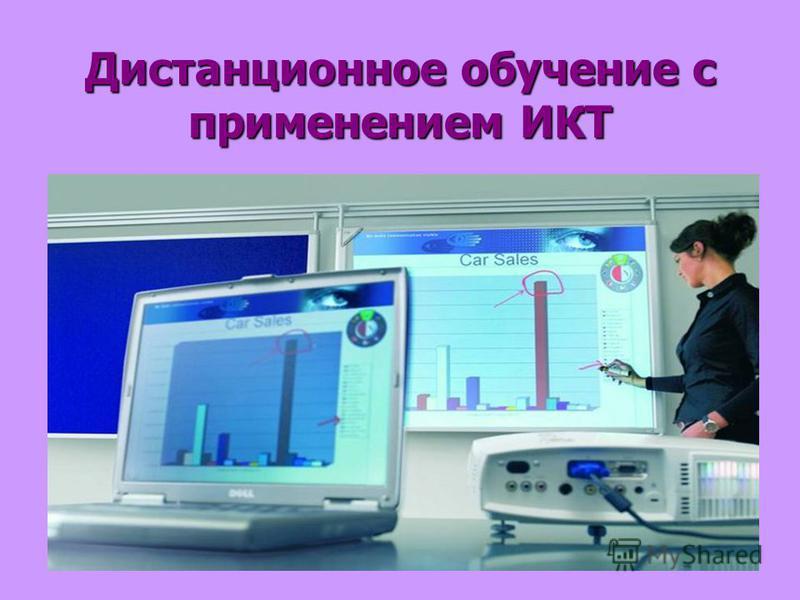 Различия ИКТ-грамотности и ИКТ-компетентности учителя ИКТ-грамотность – Это знания о том… что из себя представляет персональный компьютер программные продукты каковы их функции и возможности это умение «нажимать на нужные кнопки» знание о существован
