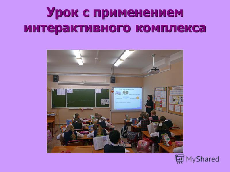 Использование ИКТ позволит: сделать обучение более эффективным; сделать обучение более эффективным; способствовать индивидуализации обучения; способствовать индивидуализации обучения; повысить мотивацию обучения; повысить мотивацию обучения; активизи