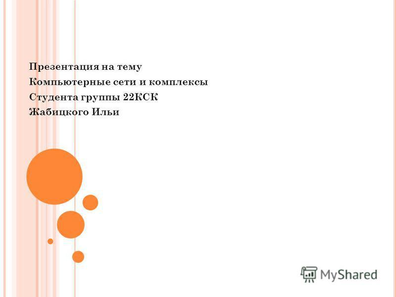 Презентация на тему Компьютерные сети и комплексы Студента группы 22КСК Жабицкого Ильи