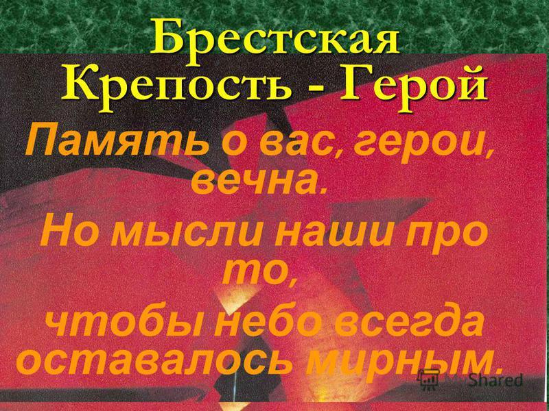 Брестская Крепость - Герой Память о вас, герои, вечна. Но мысли наши про то, чтобы небо всегда оставалось мирным.